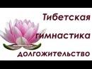 Тибетская гимнастика для оздоровления и долгожительства в постели видео не Ор