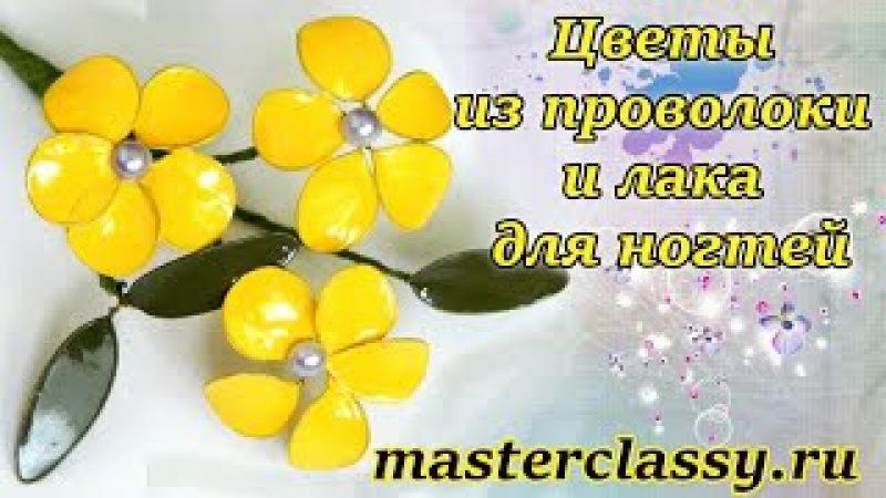 Цветы из проволоки и лака для ногтей: видео урок для начинающих. Как сделать цветы из проволоки? » Freewka.com - Смотреть онлайн в хорощем качестве