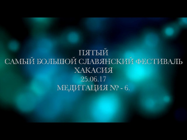 Пятый самый большой славянский фестиваль в Хакасии. Медитация №6. Надежда Токар ...