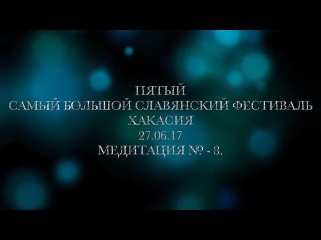 Пятый самый большой славянский фестиваль в Хакасии. Медитация №7. Надежда Токар ...