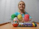 Открываем шоколадное яйцо киндер и яйца с сюрпризами PlayDoh!