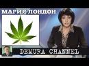 Мария Лондон - Кто контролирует наркобизнес / Кстати о погоде