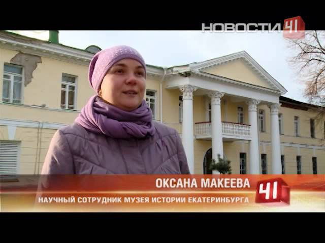 Городские легенды: усадьба Расторгуева-Харитонова