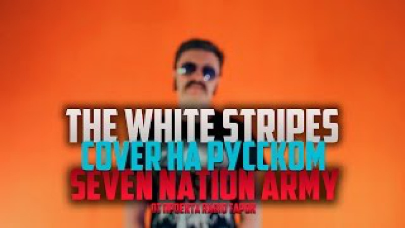The White Stripes Seven Nation Army Cover by RADIO TAPOK Glitch Mob на русском