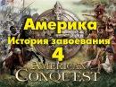 Америка История завоевания Консолидация захвата 4 серия