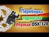 Тормоза Promax DSK-320 разборка, замена тормозных колодок!