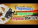Тормоза Promax DSK 320 разборка замена тормозных колодок