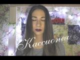 Retuses - Кассиопея - Cassiopeia (cover by Галина Веренич) #подписчик@poemvseti #поёмвсети