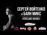 Письмецо маме - Сергей Войтенко и Баян Микс (Письмо маме)