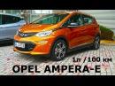 2017 Opel Ampera-e, первая встреча(1) - КлаксонТВ