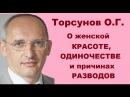 Торсунов О.Г. О женской КРАСОТЕ, ОДИНОЧЕСТВЕ и причинах РАЗВОДОВ