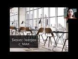 Бизнес - Завтрак с_МАК.  МАК в бизнес-консультировании и профессиональной деятел ...