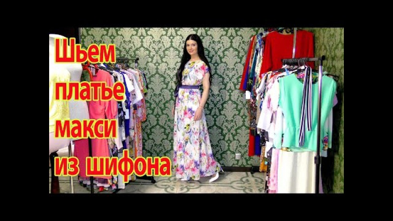 Как сшить платье из шифона? Макси платье без выкройки