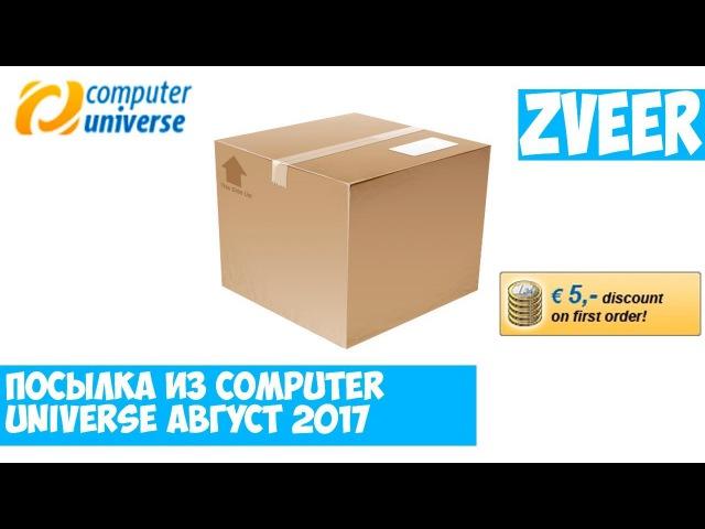 ПОСЫЛКА ИЗ CU (КУ) COMPUTERUNIVERSE.RU КОМПЬЮТЕРЮНИВЕРС АВГУСТ 2017
