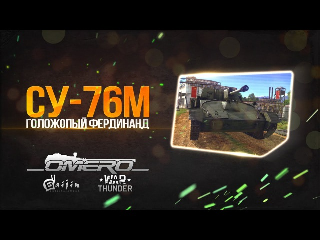 Обзор СУ-76М: Голожопый Фердинанд!   War Thunder