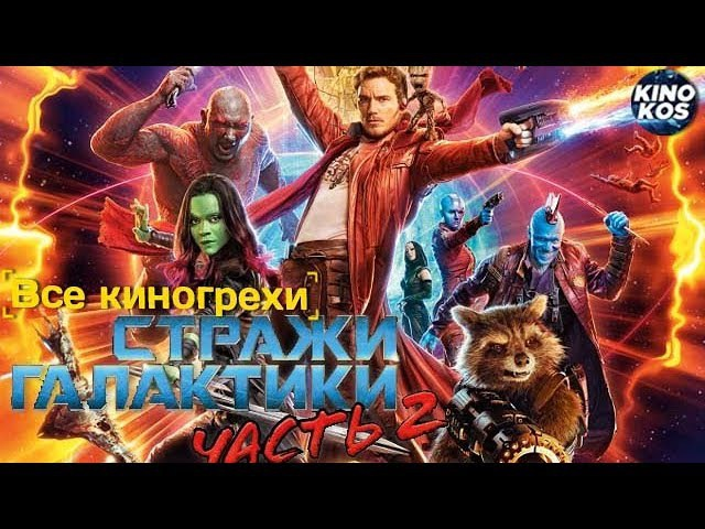 Все киногрехи и киноляпы Стражи Галактики. Часть 2