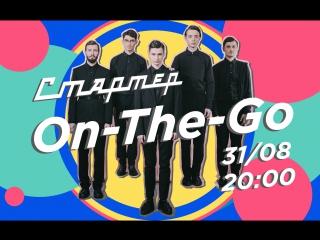 On-The-Go live @ Стартер-шоу!