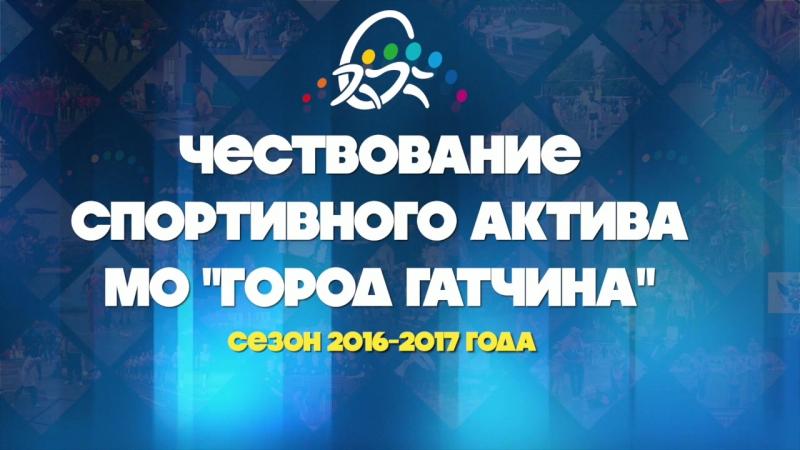 Чествование спортивного актива МО Город Гатчина сезона 2016-2017