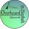 Ульяновск (18+) Подслушано в Кальянной.