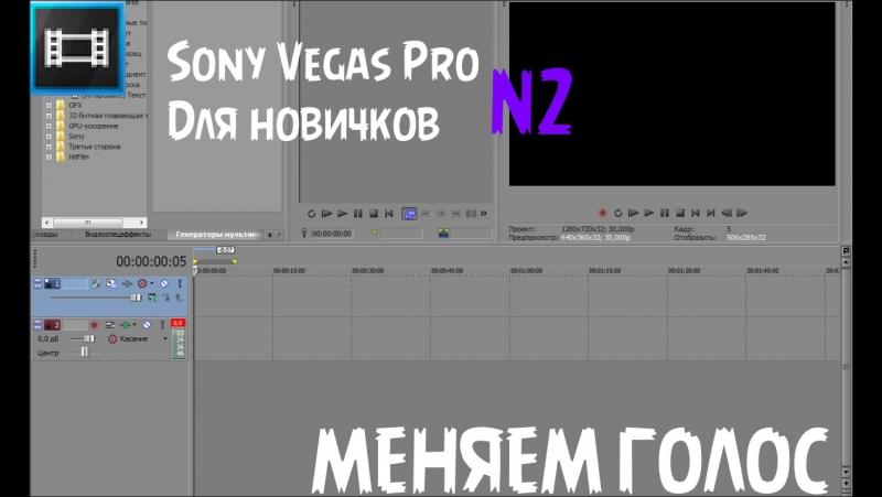 Sony Vegas Для новичков №2 Меняем голос.