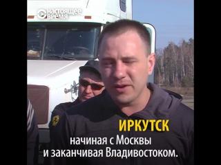 Дальнобойщики начали акцию против Платона в десятках городов России. Мы послушали, что они говорят