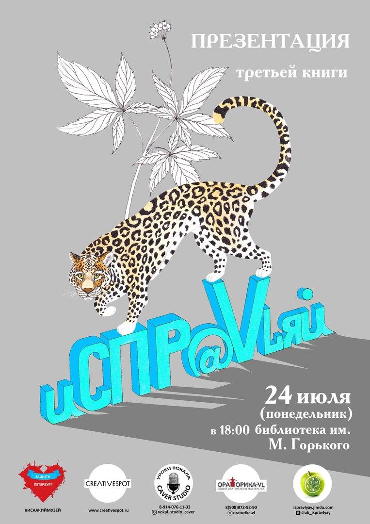 "Афиша Владивосток Презентация книги ""Исправляй №3"" Edition"