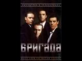 Various - Бригада. Саундтрек К Телесериалу (Cassette, Album) at Discogs - A3. No Artist  Тема Отдыха