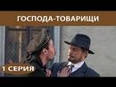Господа Товарищи Серия 1 из 16 Феникс Кино Детектив HD