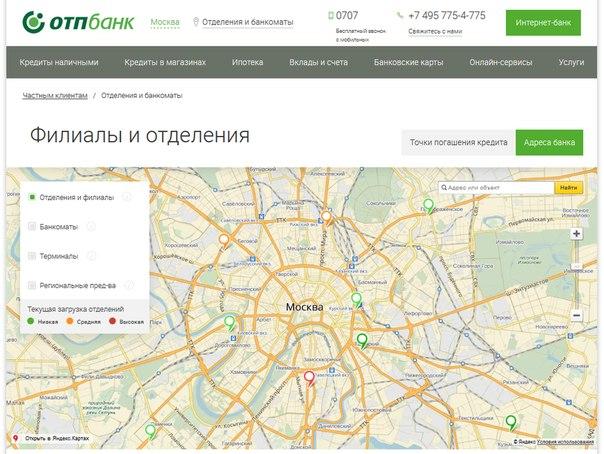 На сайте ОТП Банка заработала электронная очередьТеперь вы можете вы