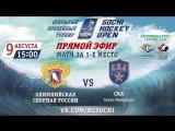 Прямая трансляция матча Олимпийская сборная России - СКА
