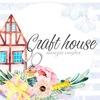 Craft house | товары для скрапбукинга