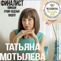 Татьяна Мотылева