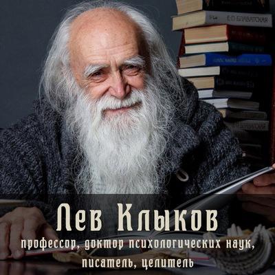 Лев Клыков