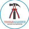 Toolsmarkets - магазин инструментов