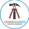 Toolsmarkets - магазин инструментов