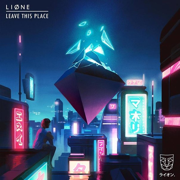 LIONE - Leave This Place (Original Mix)