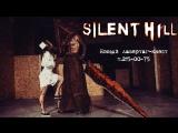 Новый квест Silent Hill