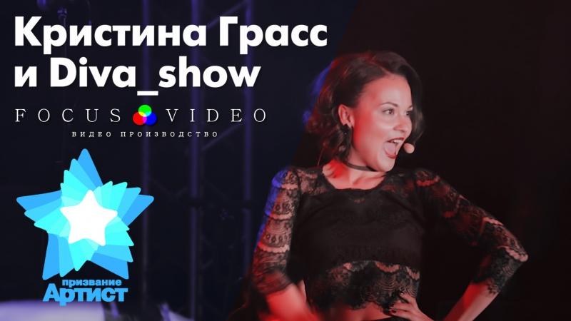 Кристина Грасс и Diva_show на Премии Призвание-Артист. Свадебный этап 24 апреля 2017г