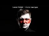 Lavon Volski А хто там дзе