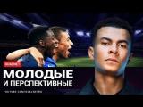 ТОП 10 » Самых ПЕРСПЕКТИВНЫХ молодых футболистов
