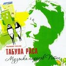 Табула Раса - Утренний белый луч