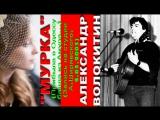 Александр Волокитин - МУРКА (Прибыла в Одессу банда из Амура) (Запись на студии А.Ширявского, 2.05.2003)