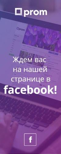 Prom.ua — маркетплейс Украины  19c091bca77f3