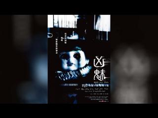 Благие намерения (2008)   Xiong mei