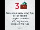 Что гугл знает о вас