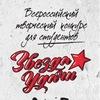 "Творческий конкурс для студентов ""Звезда Удачи"""
