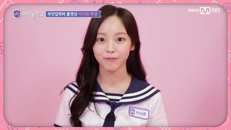 170713 Lee Dahee - Introduction Video @ Idol School
