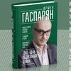Армен Гаспарян - презентация книг