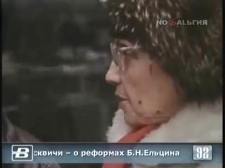Москвичи, о реформах Ельцина 1992 год