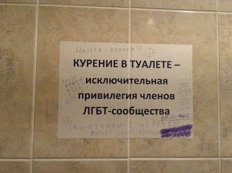 Прохання не курите в туалете